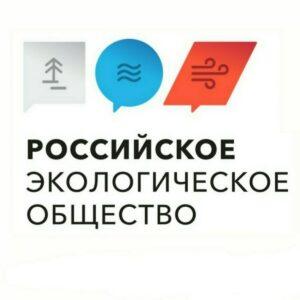 Российское Экологическое Общество