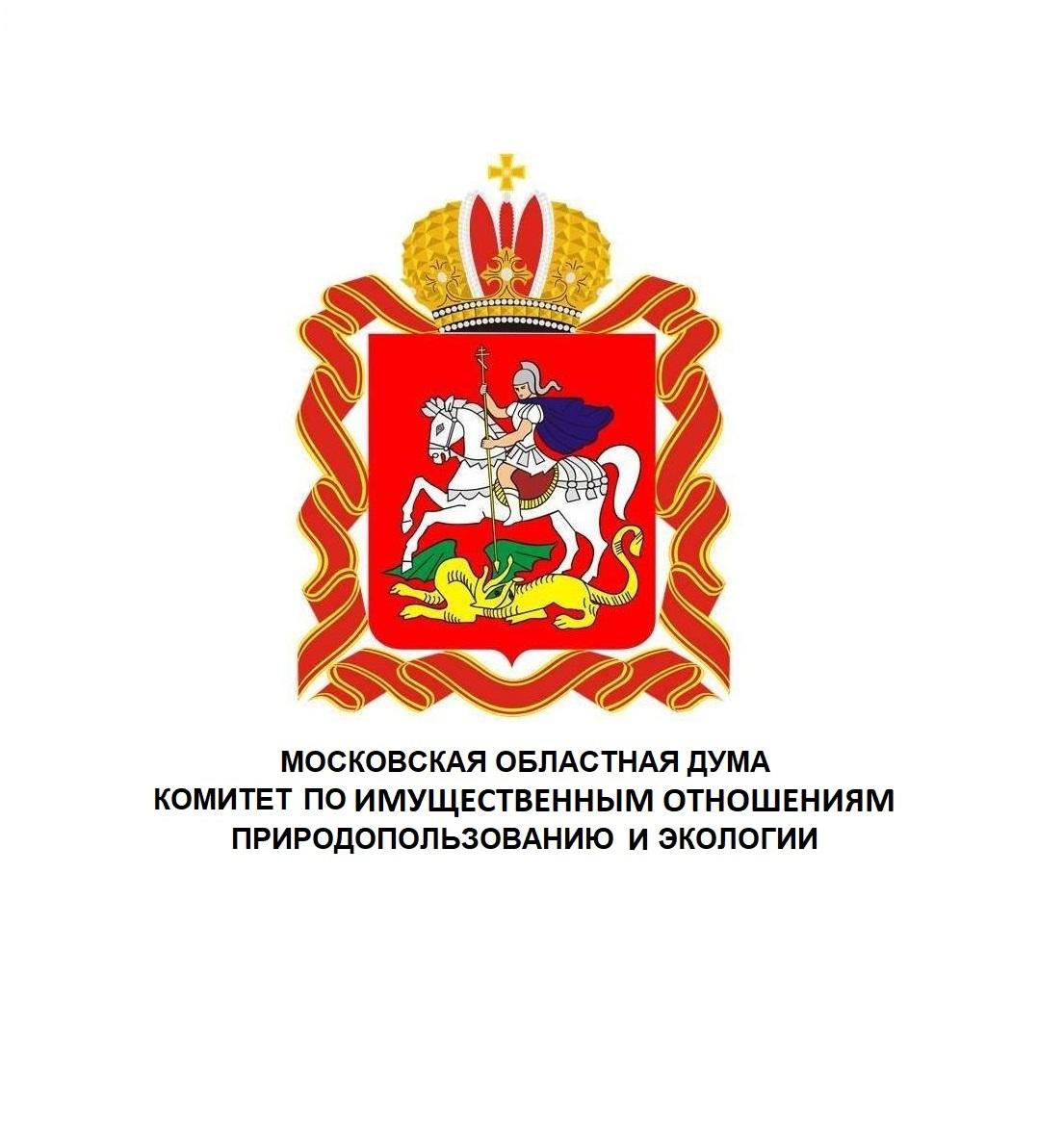 Комитет по имущественным отношениям, природопользованию и экологии Мособлдумы